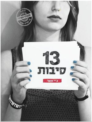 cover image of 13 סיבות (Thirteen Reasons Why)