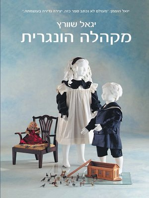 cover image of מקהלה הונגרית‏ (A Hungarian Choir)