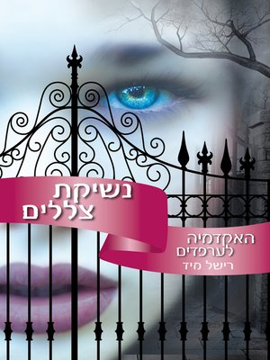 cover image of נשיקת צללים‏ (Shadow Kiss)