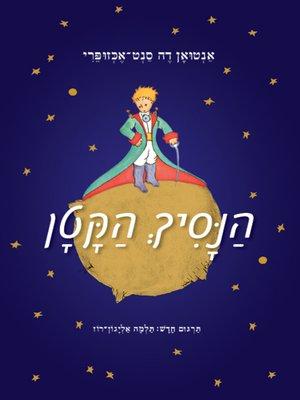 cover image of הנסיך הקטן (Le Petit Prince)
