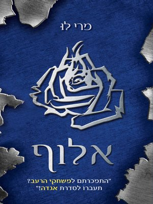 cover image of אלוף (Champion)