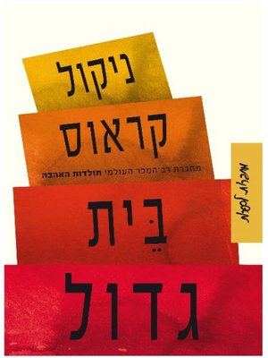 cover image of בית גדול‏ (Great House)