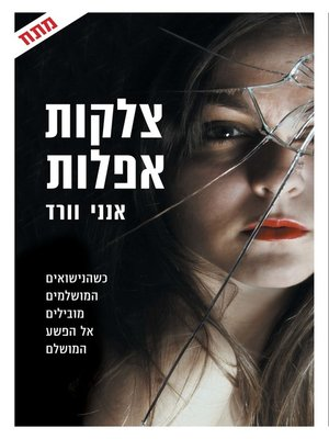 cover image of צלקות אפלות (Beautiful Bad)