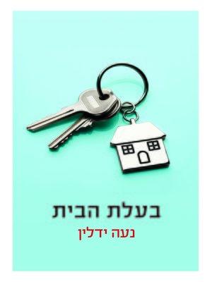 cover image of בעלת הבית (The landlady)