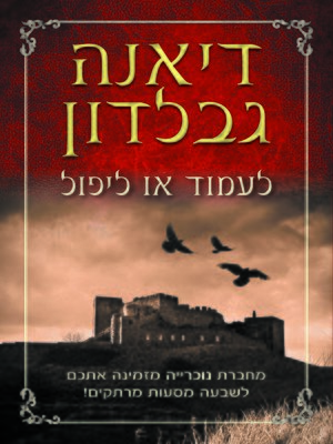 cover image of לעמוד או ליפול (Seven Stones to Stand or Fall)