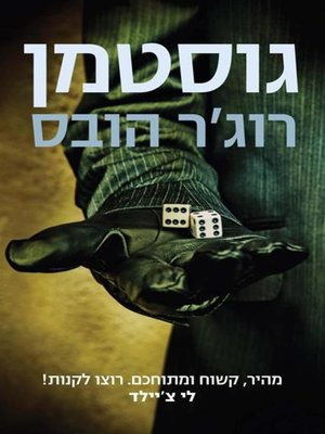 cover image of גוסטמן (Ghostman)
