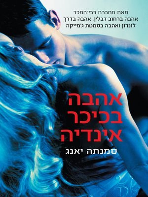 cover image of אהבה בכיכר אינדיה‏ (Fall From India Place)