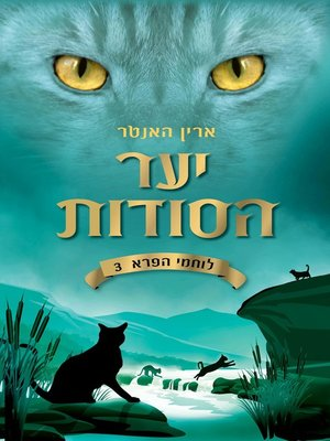 cover image of יער הסודות (Forest of Secrets)
