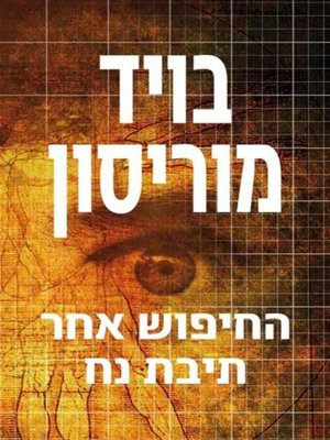 cover image of החיפוש אחרי תיבת נח (The Ark)