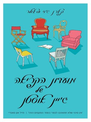cover image of מועדון הקריאה של ג'יין אוסטן‏ (The Jane Austen Book Club)