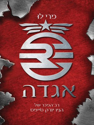 cover image of אגדה, טרילוגיה‏ (Legend)