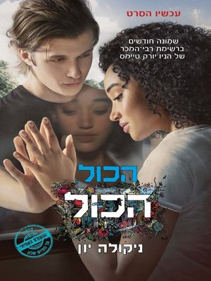 cover image of הכול, הכול (Everything, Everything)