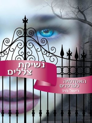 cover image of נשיקת צללים (Shadow Kiss)