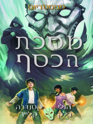 cover image of נער הזהב‏ (The Silver Mask)