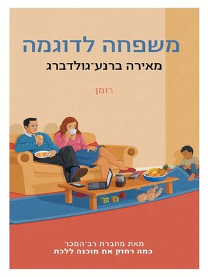 cover image of משפחה לדוגמא (The Model Family)