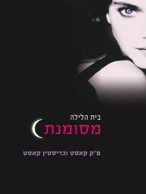 cover image of  מסומנת (Marked)