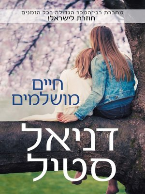 cover image of חיים מושלמים (A Perfect Life)