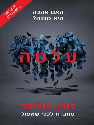 cover image of עלטה, ההזיה‏ 2 (Pandemonium)