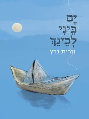 cover image of ים ביני ובינך (An Ocean Between Us)