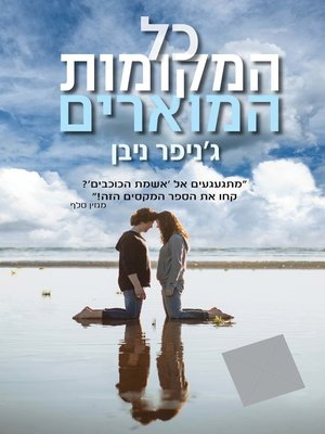 cover image of כל המקומות המוארים‏ (All the Bright Places)