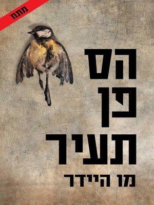 cover image of הס פן תעיר (Birdman)