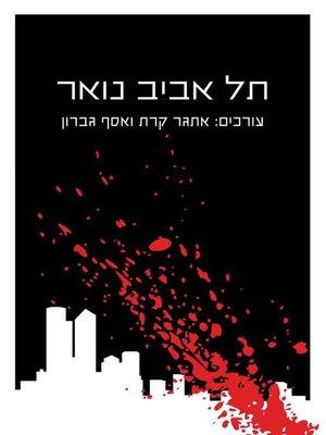 cover image of תל אביב נואר (Tel Aviv Noir)
