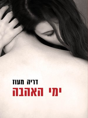 cover image of ימי האהבה (Days of Love)