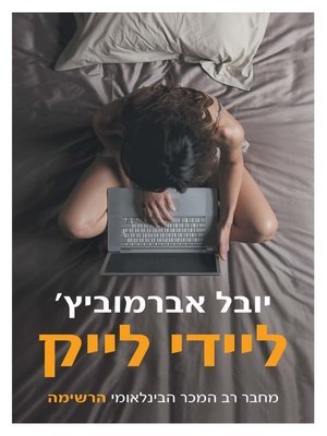 cover image of ליידי לייק‏ (Lady Like)