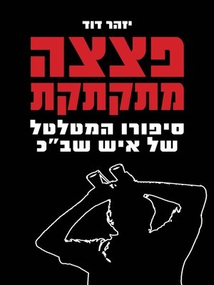 cover image of פצצה מתקתקת (A Ticking Bomb)