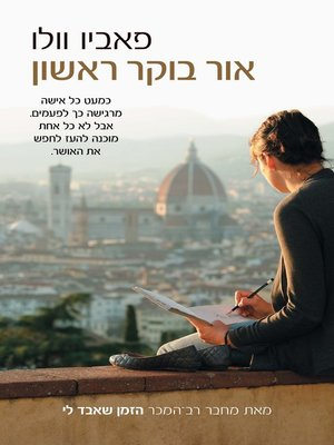 cover image of אור בוקר ראשון (Le Prime Luci Del Mattino)