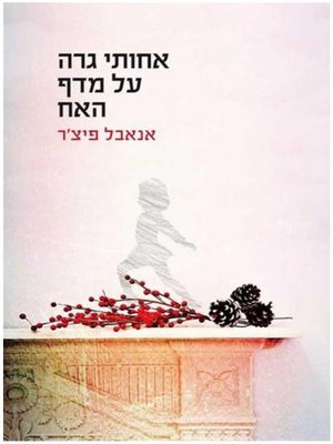 cover image of אחותי גרה על מדף האח‏ (My Sister Lives On The Mantlepiece)