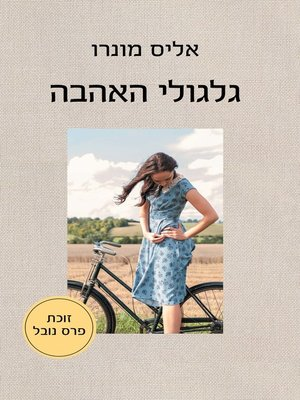 cover image of גלגולי אהבה (The Progress of Love)