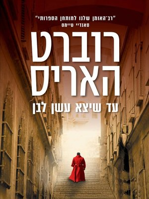cover image of עד שיצא עשן לבן (Conclave)