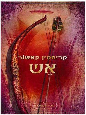 cover image of אש (Fire)