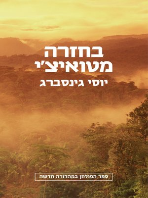 cover image of בחזרה מטואיצי (Back From Tuichi)