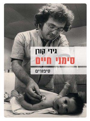 cover image of סימני חיים (Vital Signs)