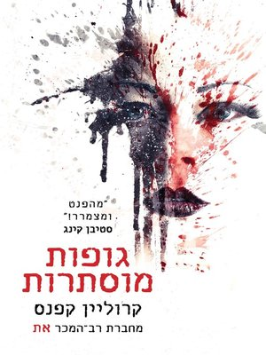 cover image of גופות מוסתרות (Hidden Bodies)