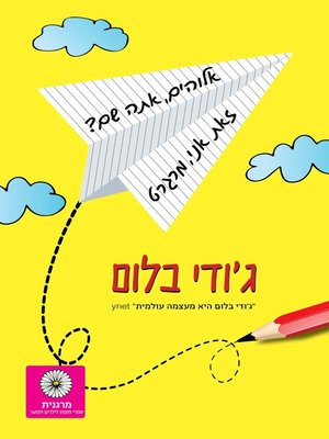 cover image of אלוהים אתה שם, זאת אני מרגרט (Are You There God? It's Me Margaret)