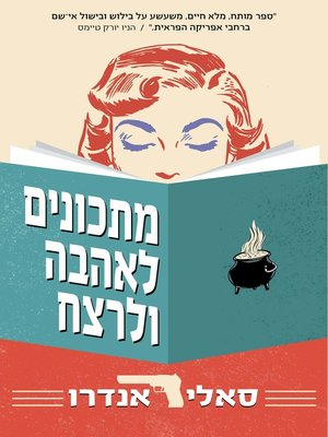 cover image of מתכונים לאהבה ורצח‏ (RECIPES FOR LOVE & MURDER)