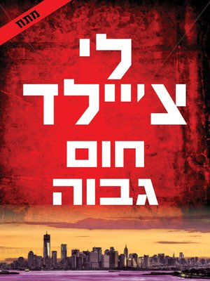 cover image of חום גבוה (High Heat)