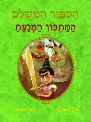 cover image of המתכון המנצח (The Winning Recipe)