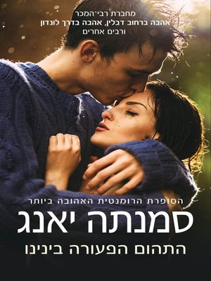 cover image of התהום הפעורה בינינו (The Impossible Vastness Of Us)