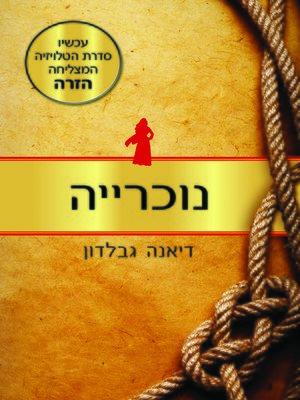 cover image of נוכרייה (Outlander)