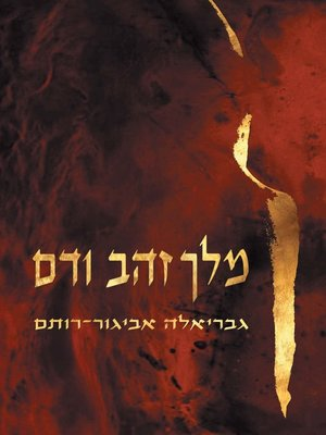 cover image of מלך זהב ודם (King of Gold and Blood)
