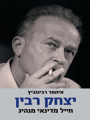 cover image of יצחק רבין ביוגרפיה (Yitzhak Rabin Biography)