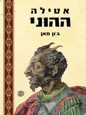 cover image of אטילה ההוני (Attila The Hun)