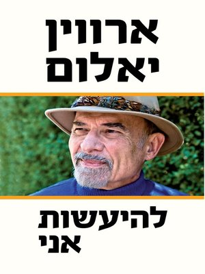 cover image of להיעשות אני (Becoming Myself)