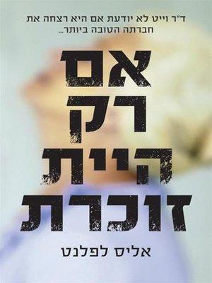 cover image of אם רק היית זוכרת (Turn of Mind)