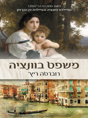 cover image of משפט בוונציה (A Trial In Venice)