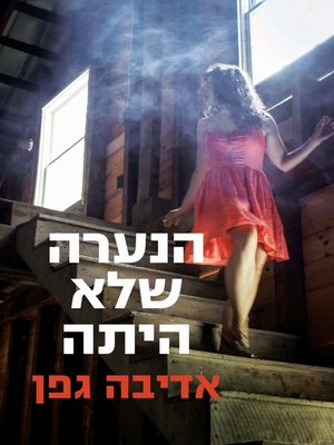 cover image of הנערה שלא הייתה שם (The Girl Who Wasn't There)